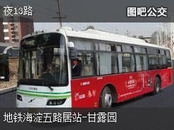 北京夜13路下行公交线路
