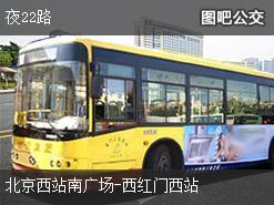 北京夜22路上行公交线路