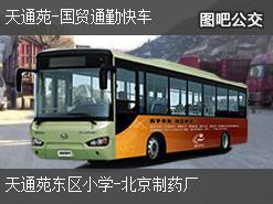 北京天通苑-国贸通勤快车上行公交线路