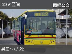 北京598路区间下行公交线路