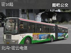 北京密16路上行公交车