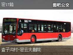 北京密17路上行公交线路