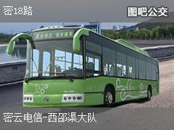 北京密18路上行公交线路