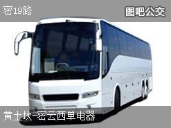 北京密19路上行公交线路