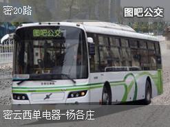 北京密20路上行公交线路