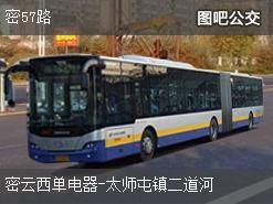 北京密57路上行公交线路