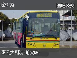 北京密61路上行公交线路