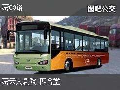 北京密63路上行公交线路