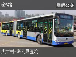 北京密8路上行公交线路