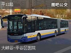 北京平12路上行公交线路