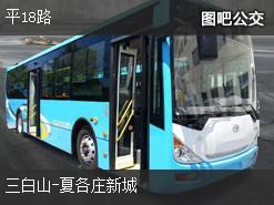 北京平18路上行公交线路