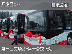 北京开发区2路公交线路