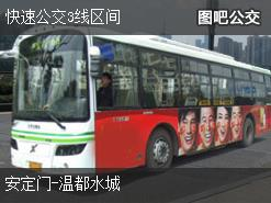 北京快速公交3线区间上行公交线路