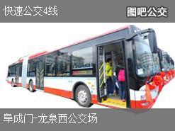 北京快速公交4线上行公交线路