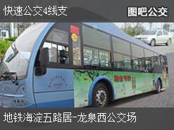北京快速公交4线支下行公交线路