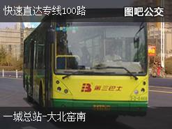 北京快速直达专线100路上行公交线路