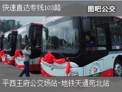 北京快速直达专线103路上行公交线路