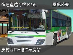 北京快速直达专线105路上行公交线路
