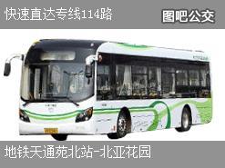 北京快速直达专线114路上行公交线路