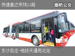 北京快速直达专线11路上行公交线路