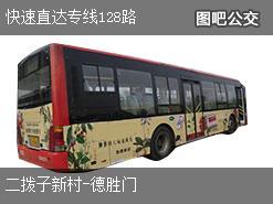 北京快速直达专线128路上行公交线路