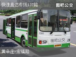 北京快速直达专线137路上行公交线路