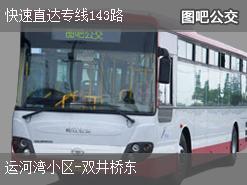 北京快速直达专线143路上行公交线路