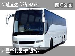 北京快速直达专线148路上行公交线路