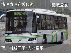 北京快速直达专线15路上行公交线路
