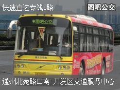 北京快速直达专线1路上行公交线路