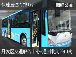 北京快速直达专线1路下行公交线路