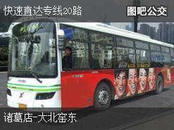 北京快速直达专线20路上行公交线路