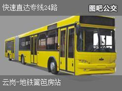 北京快速直达专线24路上行公交线路