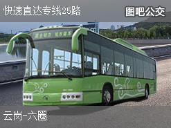 北京快速直达专线25路上行公交线路