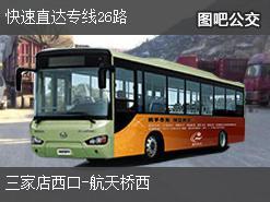 北京快速直达专线26路上行公交线路