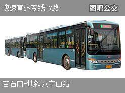 北京快速直达专线27路上行公交线路