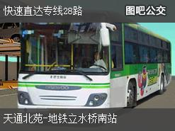 北京快速直达专线28路上行公交线路