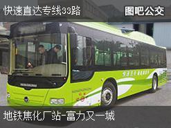 北京快速直达专线33路上行公交线路