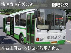 北京快速直达专线36路上行公交线路