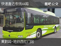 北京快速直达专线44路上行公交线路