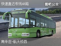 北京快速直达专线48路上行公交线路