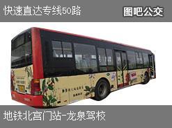 北京快速直达专线50路上行公交线路