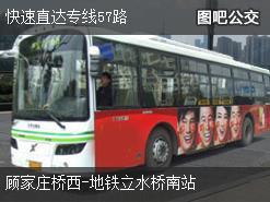 北京快速直达专线57路上行公交线路