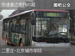 北京快速直达专线61路上行公交线路