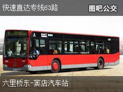 北京快速直达专线63路上行公交线路
