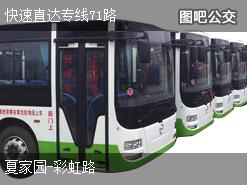 北京快速直达专线71路上行公交线路