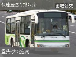 北京快速直达专线74路上行公交线路