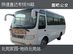北京快速直达专线76路上行公交线路
