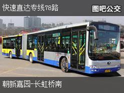 北京快速直达专线78路上行公交线路