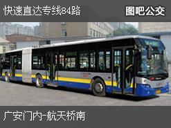 北京快速直达专线84路上行公交线路